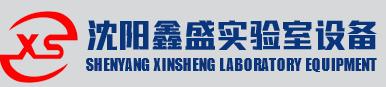 沈阳鑫盛实验室设备有限公司